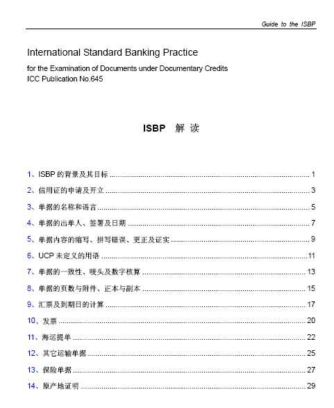 买断sblc(备用信用证)、bg(国际保函)操作流程