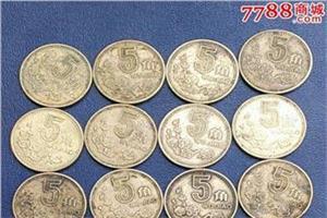 五角硬币价格表_【五角国徽梅花硬币价格】出售国徽五角硬币最新价格表_飞123网