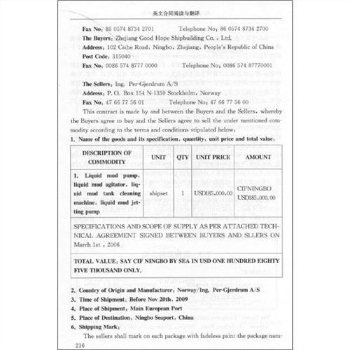 外贸合同中英文条款/翻译