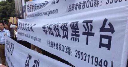 富拓外汇、香港金道被投资者指为黑平台