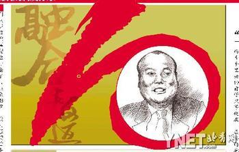 卢志强 家族大部分财富将投入基金会