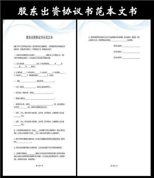 股份制公司章程范本_股东协议书范本 怎样给各股东开持股证明_飞扬123