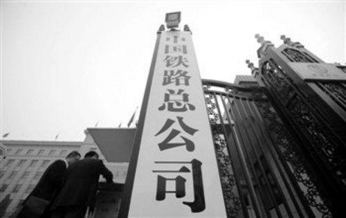 【王占柱升任铁总副总】中国铁路总公司领导名单最新 铁总首次调整领导班子