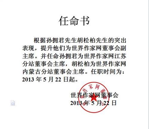 公司法人代表任职书_工会任命书范本_书业网