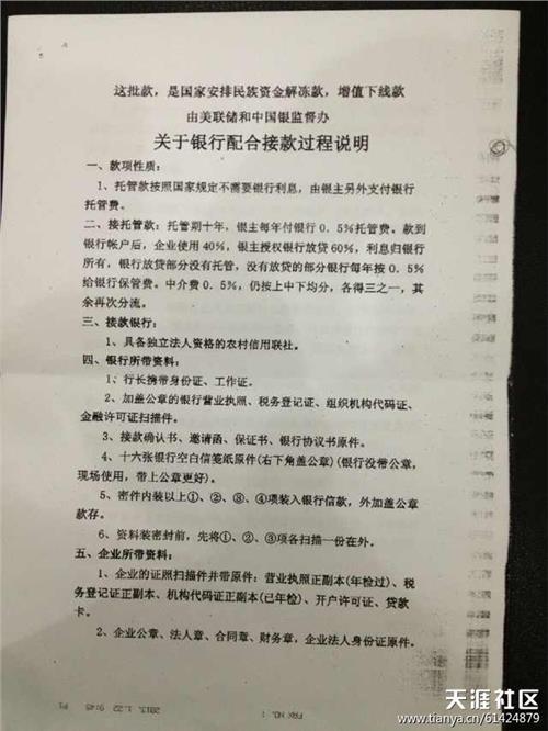 【民族资产解冻真相大揭秘】民族资产大揭秘诈骗骗局