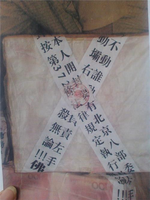 【中华民族资产解冻骗局】中国皇室家族资产(中华民族资产)情况介绍