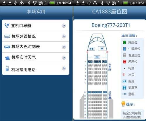 【东航经济舱】舱位等级t 东航舱位等级和具体坐什么座位有关系吗?