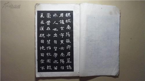 张大千集联《魏张黑女志铭集联拓本》