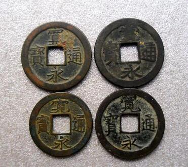 【宽永通宝图片及价格】日本古钱币宽永通宝版本及特征