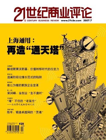 王步峰儿子王强/润峰集团不发工资/创业不等于说就是当老板发工资