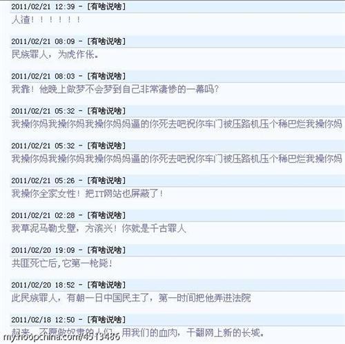 GFW之父方滨兴新浪微博 遭网友围攻和谩骂后屏蔽