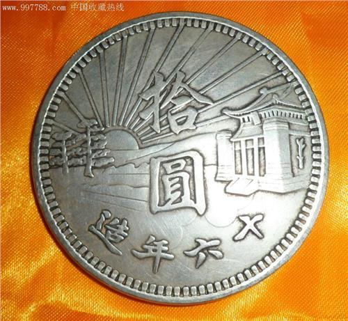 【圆大头银币10元值多少钱】民国三年袁大头银元图片
