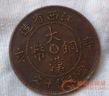"""请老师帮鉴定一下看这铜币是否真的是""""铜元十大珍""""之一?"""