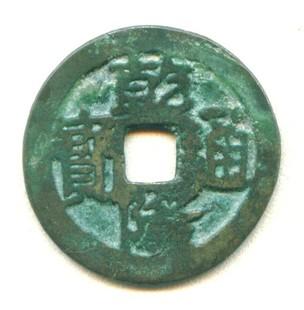 最贵的乾隆通宝古币图 谁知道带八个半眼乾隆通宝古币值什么价位?