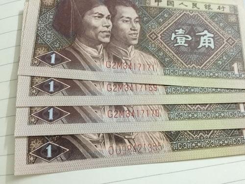 被坑了!错版人民币真值上百万?一张花不掉的一毛钱拍卖行估价800万元(图)(3)