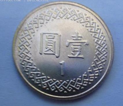 中华民国一元硬币值多少钱