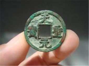 什么是天圣元宝有收藏价值吗