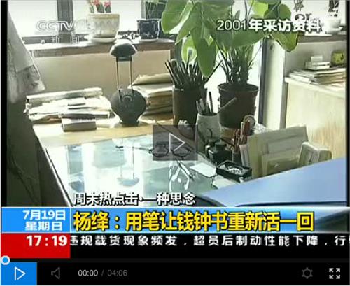 【钱瑗后人】钱瑗为什么没孩子 钱瑗的丈夫杨伟成对钱瑗好吗?