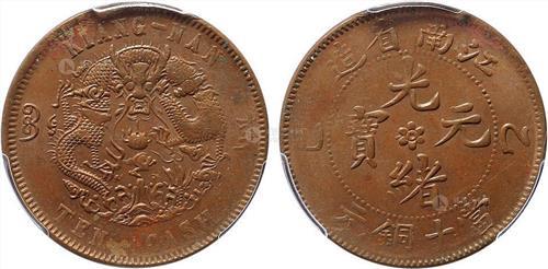 光绪元宝当十铜元值多少钱 江南省造的 谢谢了!