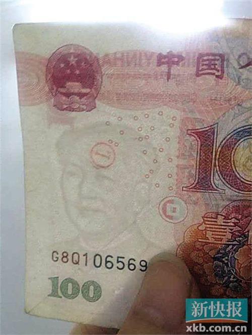 男子取到错版人民币:嘴角处有1块红色印章图案
