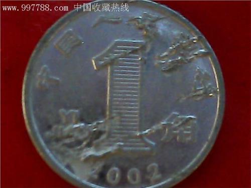 80年式角铜硬币价值 我有错版的1角硬币:颜色像5角铜色 边齿轮型 正上方1字
