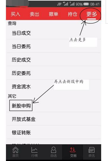 【新股配号成交笔数】配号笔数是什么意思 起始配号和成交笔数