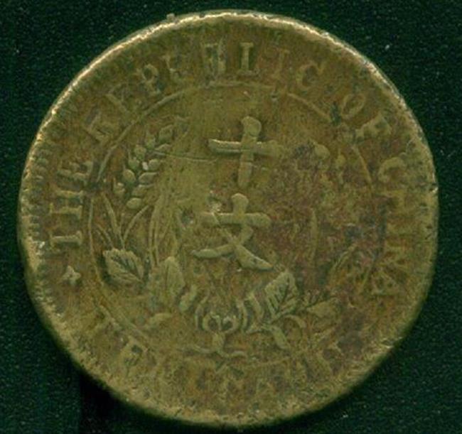 中华民国开国纪念币十文双旗币(铜币)有收藏价值吗