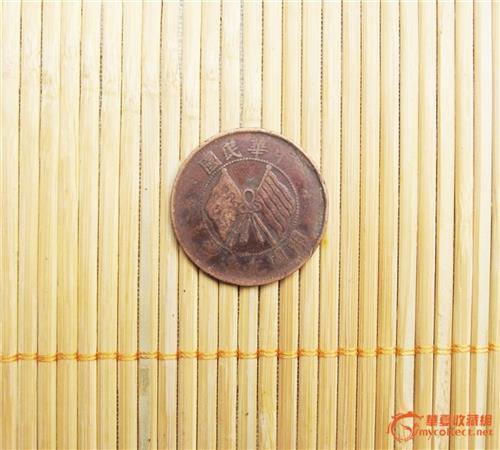 中华民国纪念币铜币 中华民国开国纪念币十文铜币值钱吗