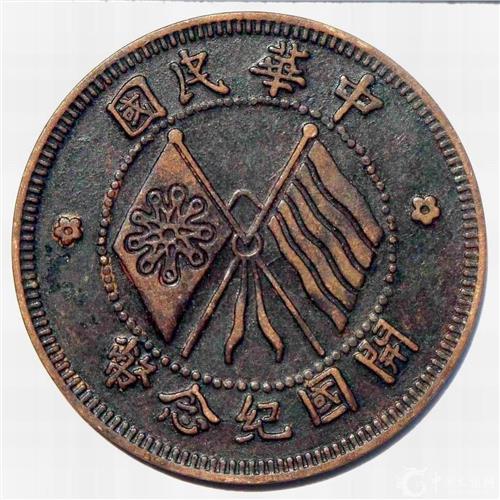 【民国最贵的双旗铜币】中华民国开国纪念币双旗背二十文麦穗值多少钱