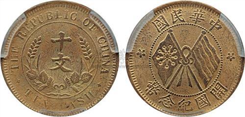 民国双旗纪念币值多少钱一枚?有没有收藏价值?