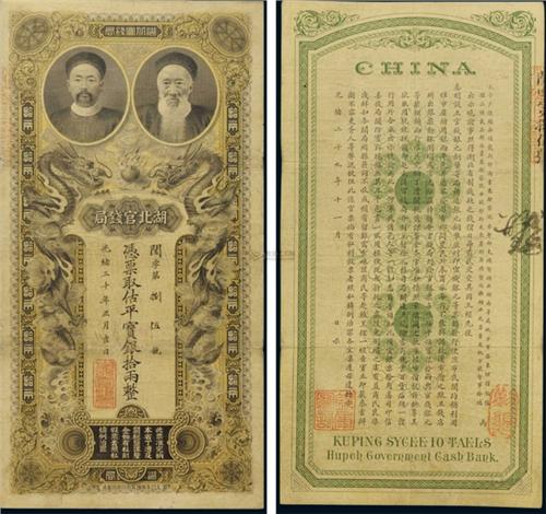 【民国纸币收藏价格表】民国纸币图片及价格收藏价值图解