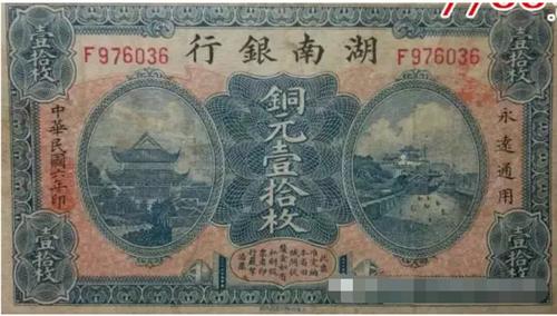 【民国纸币十大珍图片】民国纸币珍品有哪些图解