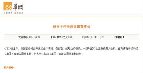 李建红、李晓鹏任招商局集团董事长、总经理 傅育宁已空降华润(简历)