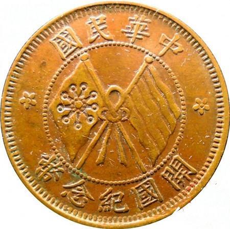 民国开国纪念币十文的简要介绍 开国纪念币十文双旗图版本大全