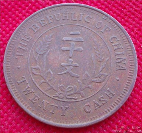 【贰拾文铜币值多少钱】铜币中华民国开国纪念币双旗二十文麦穗现在值多少钱