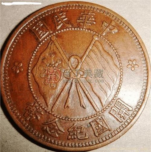 中华民国建国纪念币_《中华民国十文开国纪念币》的基本版式鉴赏分析_飞扬123