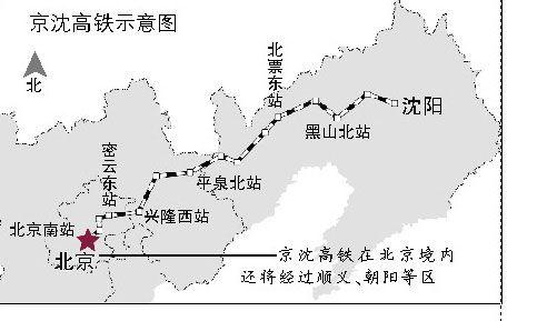 2015年5月京沈高铁最新消息:规划图、站点及北京段站点