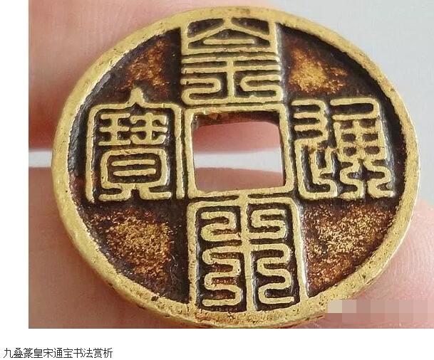 【宋代钱币拍卖宋代最值钱的钱币图片】宋代铜钱最值钱的是哪种