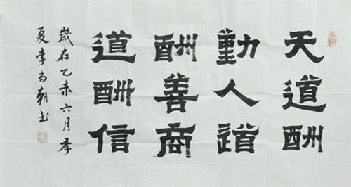 名人书法中堂作品欣赏 著名诗人李尚朝书法作品欣赏