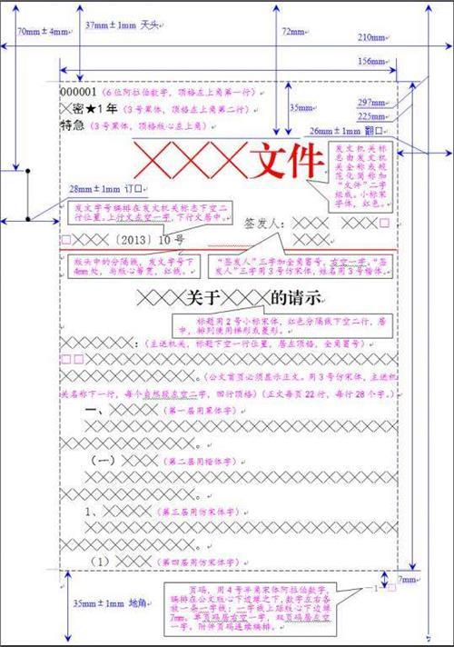 红头文件格式标准样板 红头文件的标准格式及范本