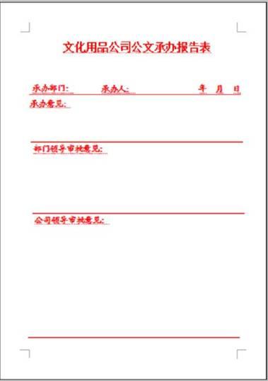 红头文件头标准格式 红头文件标准格式是怎样的?