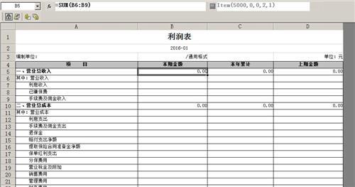 利润表模板_个体工商户营业执照_营业收入利润表