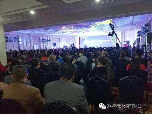 【新闻资讯】联盛集团宽频道互联网商城华中区项目推介会隆重召开