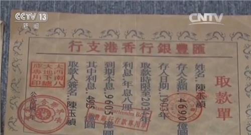 """李烈钧民族资产解冻 """"解冻民族资产""""总额高达5500万亿 老骗局又得逞"""