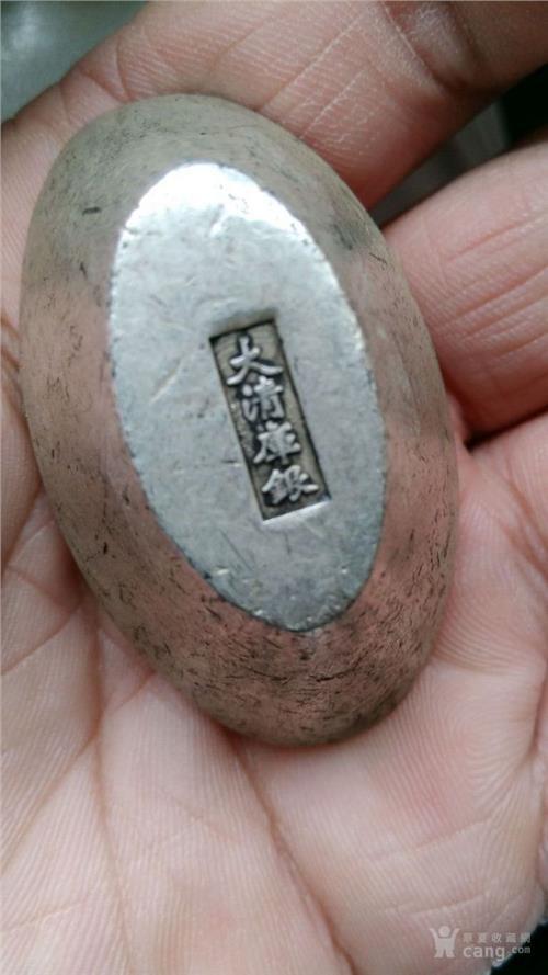 大清库银足银元宝 家里有个银元宝 上面有大清库银字样!请懂的大神鉴定一下……谢谢