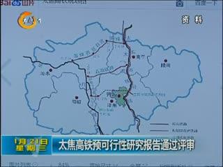 太焦高铁开工在望 建成后晋城到太原只需1小时可达图片