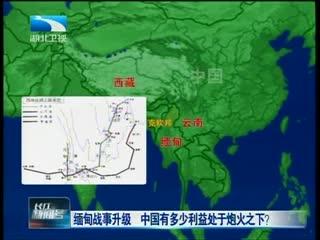 缅甸难民不想离开中国 缅甸球队穿越硝烟来中国 半路遇炮火不敢开手机