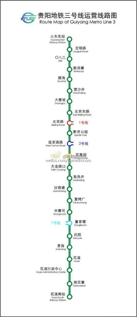 贵阳地铁3号线最新消息(持续更新)