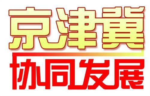 京津冀一体化河北 京津冀一体化大方案河北拆分并入京津 张家口归北京