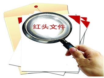 国家红头文件格式 红头文件?国家发改委鼓励医疗等领域开展PPP模式